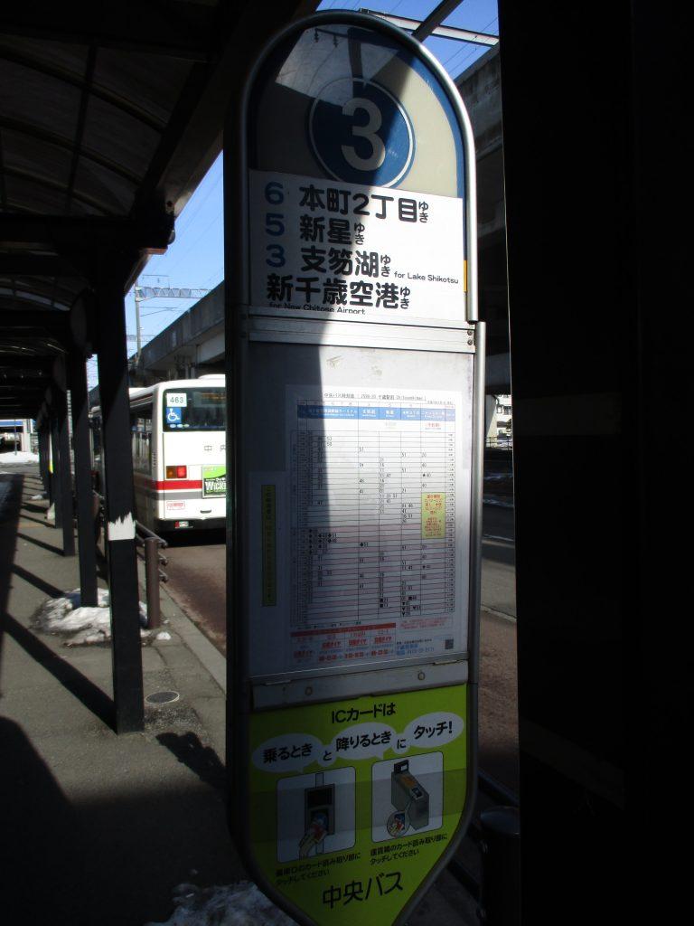 支笏湖 バス停