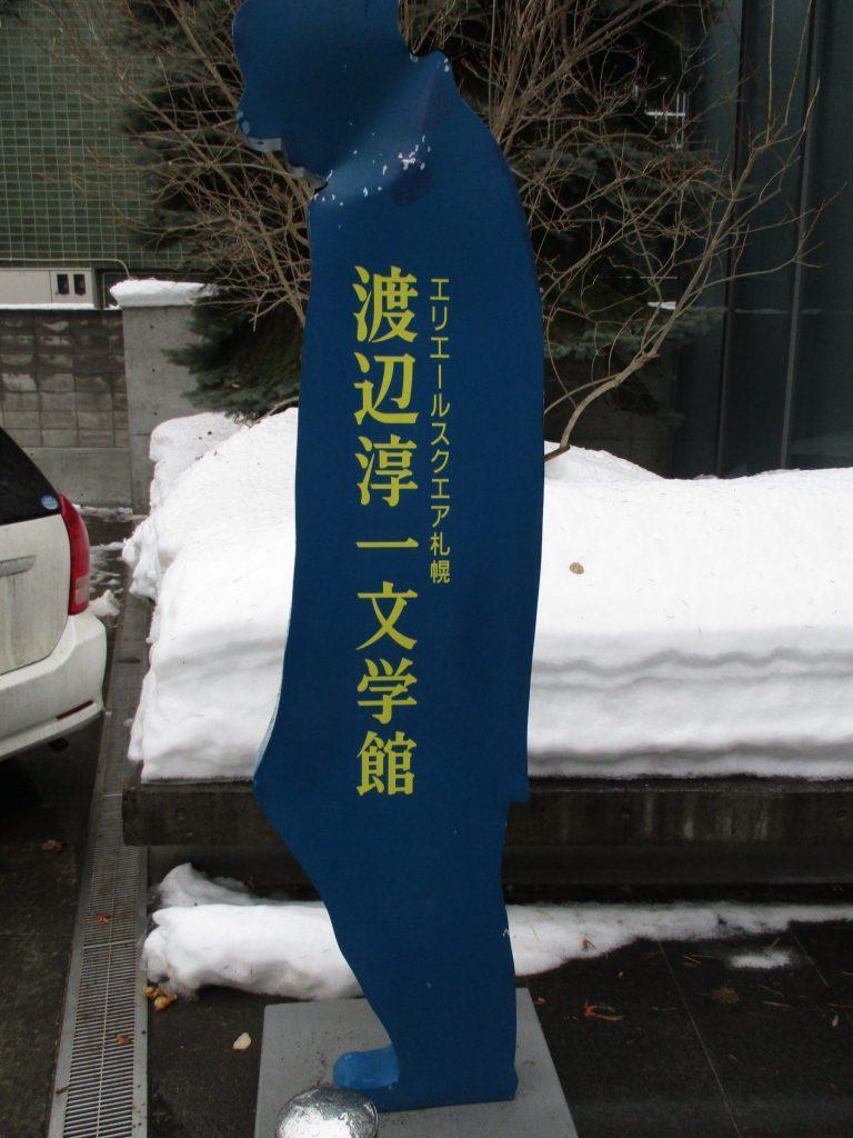 渡辺純一記念館