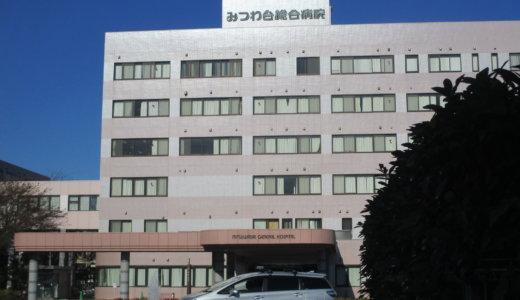 【白い影ロケ地巡り】行田病院(みつわ台総合病院)